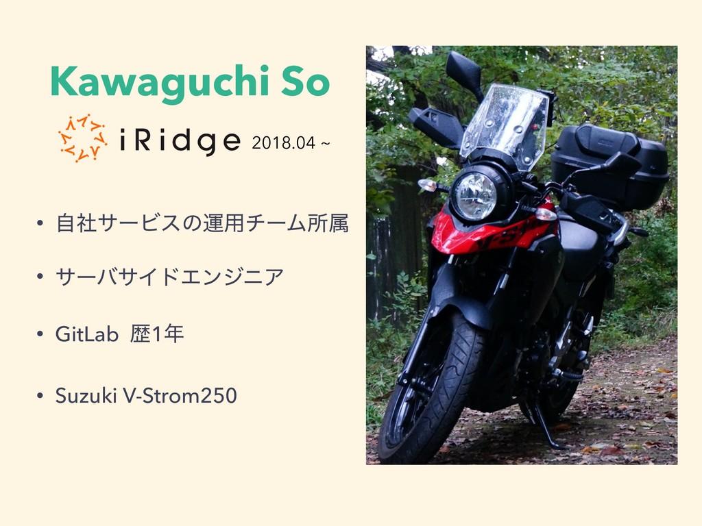 Kawaguchi So • ࣗࣾαʔϏεͷӡ༻νʔϜॴଐ • αʔόαΠυΤϯδχΞ • G...