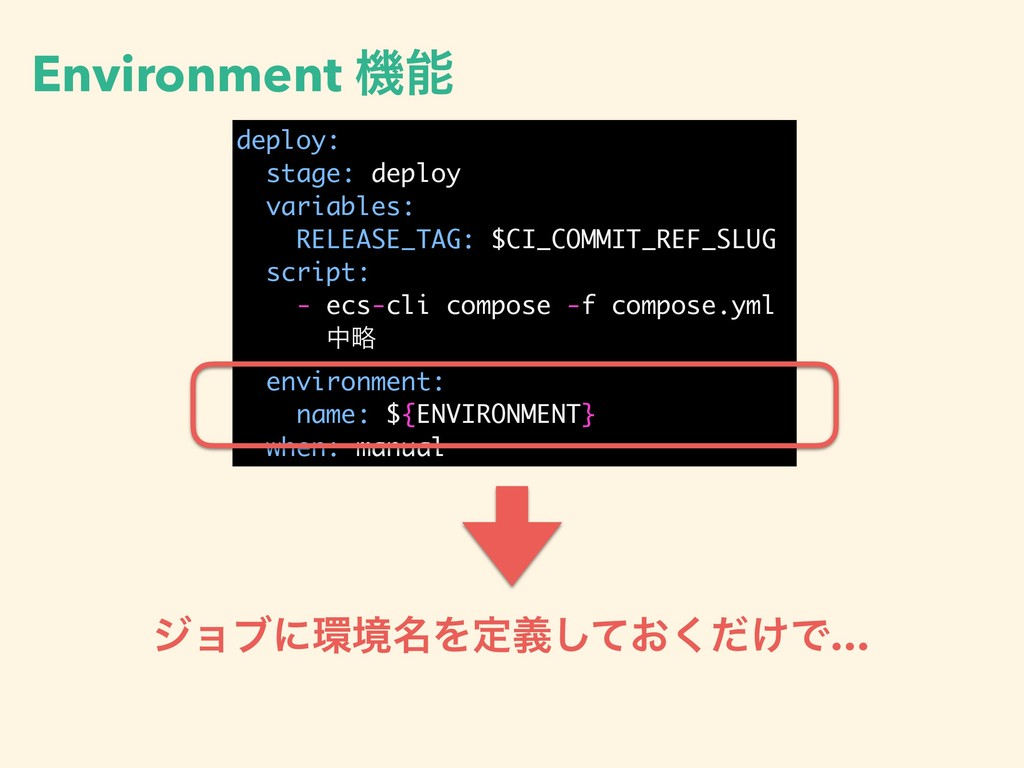 Environment ػ deploy: stage: deploy variables:...