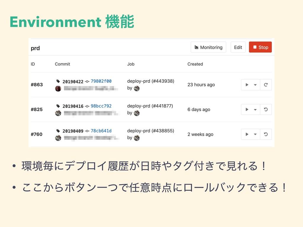 Environment ػ • ڥຖʹσϓϩΠཤྺ͕λά͖ͰݟΕΔʂ • ͔͜͜Β...