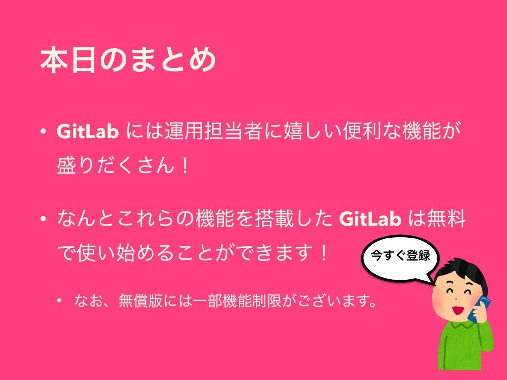 ຊͷ·ͱΊ • GitLab ʹӡ༻୲ऀʹخ͍͠ศརͳػ͕ Γͩ͘͞Μʂ • ͳΜͱ...