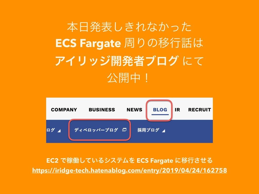 ຊൃද͖͠Εͳ͔ͬͨ ECS Fargate पΓͷҠߦ ΞΠϦοδ։ൃऀϒϩά ʹͯ ...