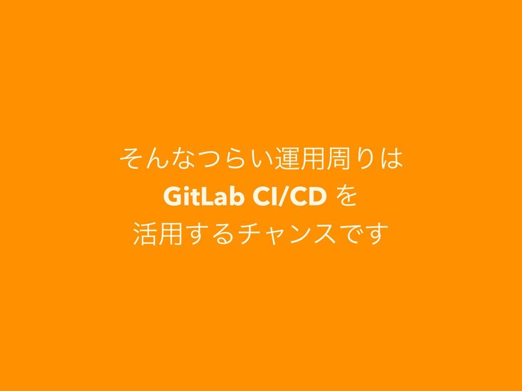 ͦΜͳͭΒ͍ӡ༻पΓ GitLab CI/CD Λ ׆༻͢ΔνϟϯεͰ͢