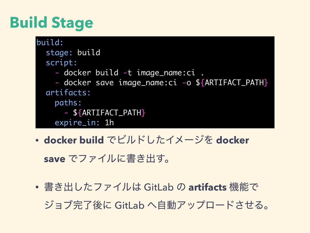 Build Stage build: stage: build script: - docke...