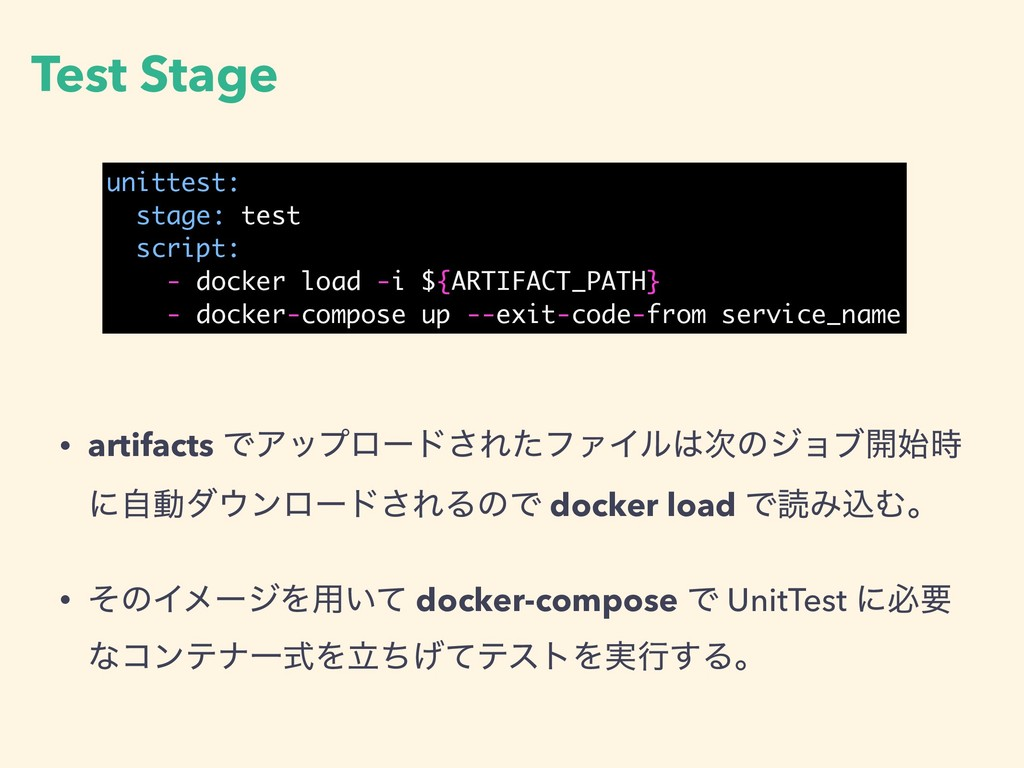 Test Stage unittest: stage: test script: - dock...
