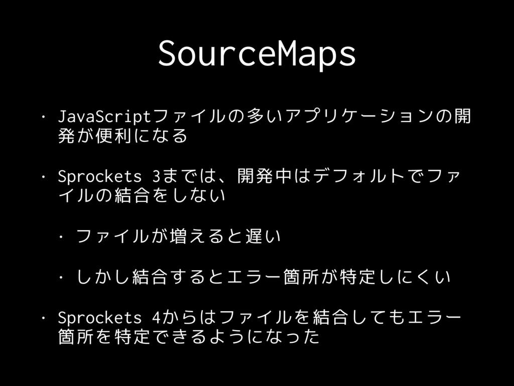SourceMaps • JavaScriptファイルの多いアプリケーションの開 発が便利にな...