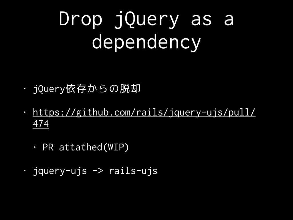 Drop jQuery as a dependency • jQuery依存からの脱却 • h...