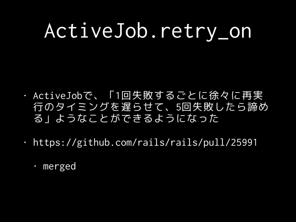 ActiveJob.retry_on • ActiveJobで、「1回失敗するごとに徐々に再実...