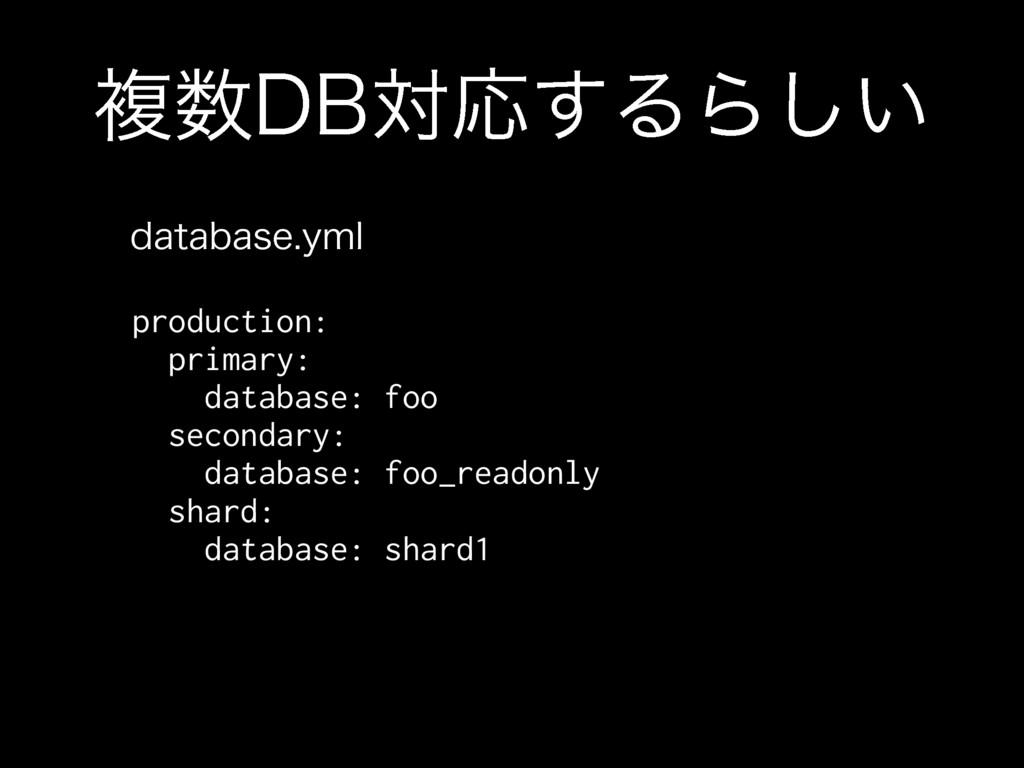 ෳ%#ରԠ͢ΔΒ͍͠ production: primary: database: foo ...