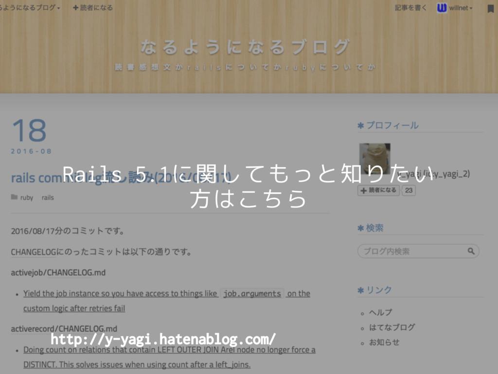Rails 5.1に関してもっと知りたい 方はこちら http://y-yagi.hatena...