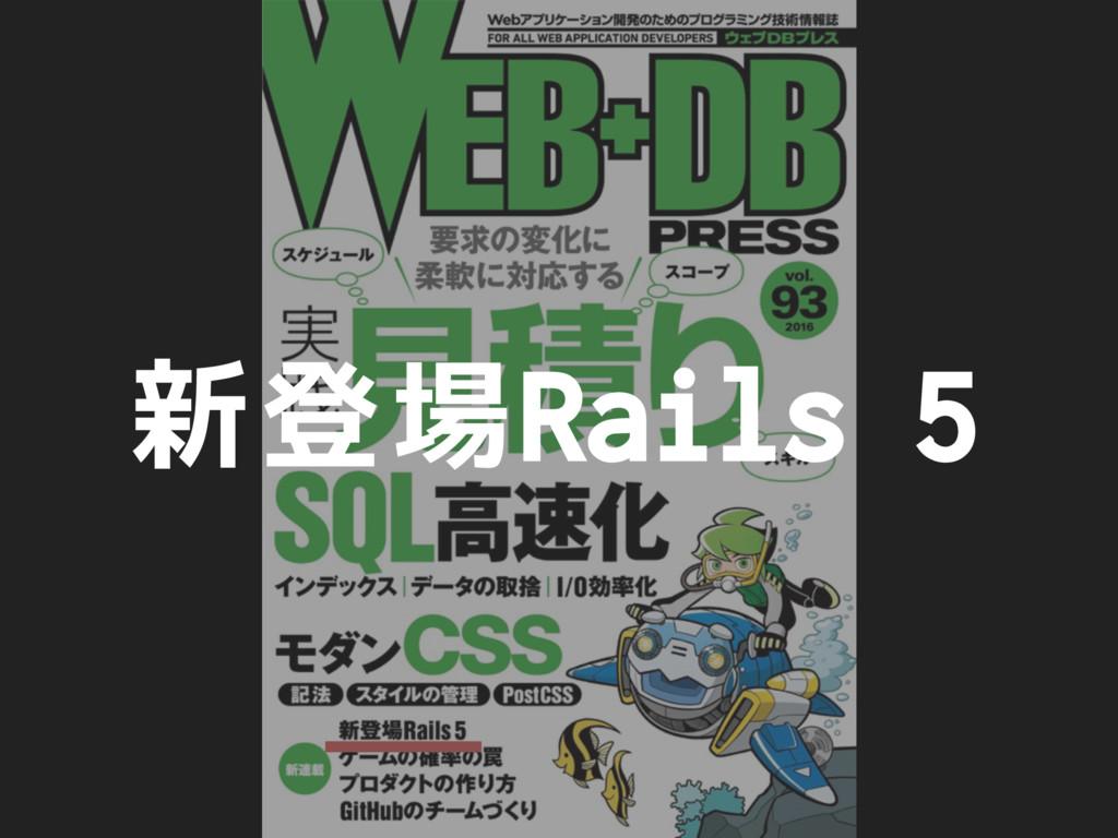 新登場Rails 5