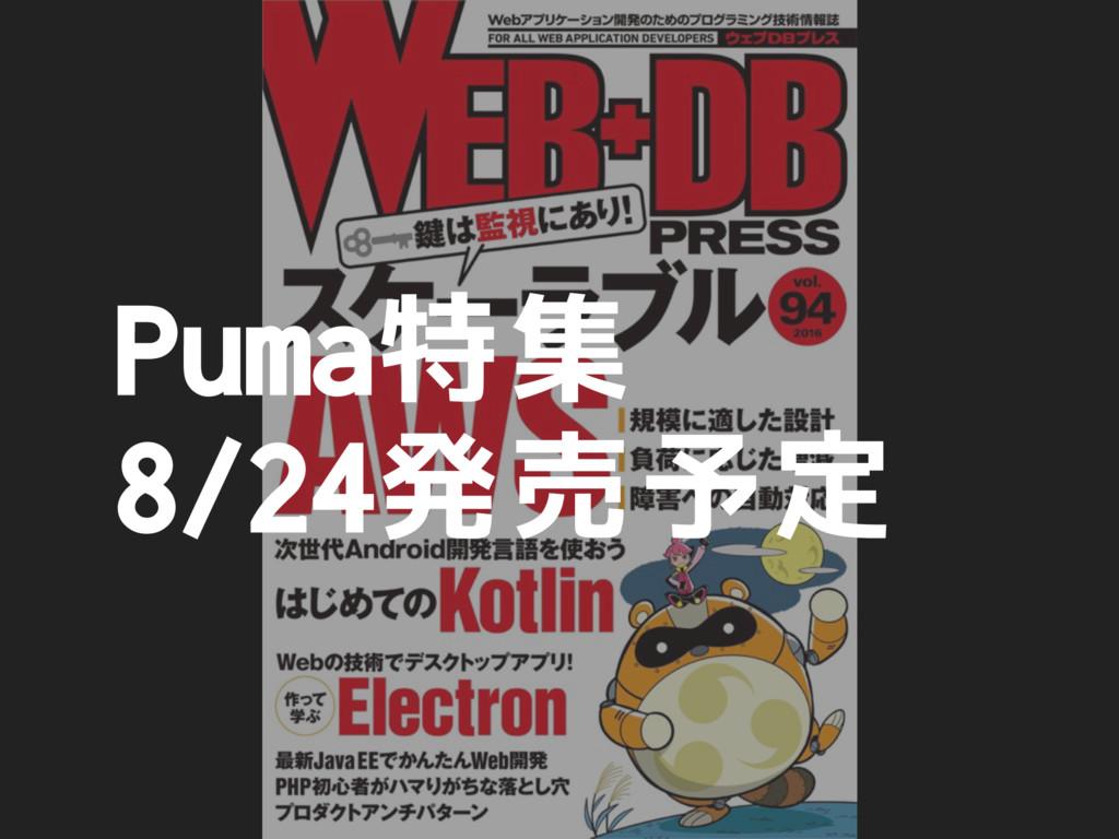 Puma特集 8/24発売予定