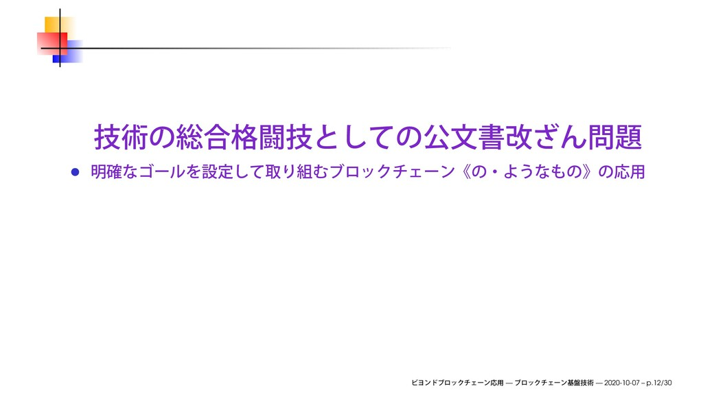 — — 2020-10-07 – p.12/30