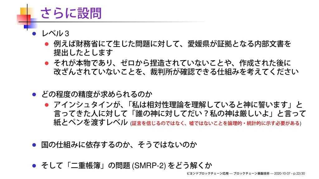 3 ( ) (SMRP-2) — — 2020-10-07 – p.22/30