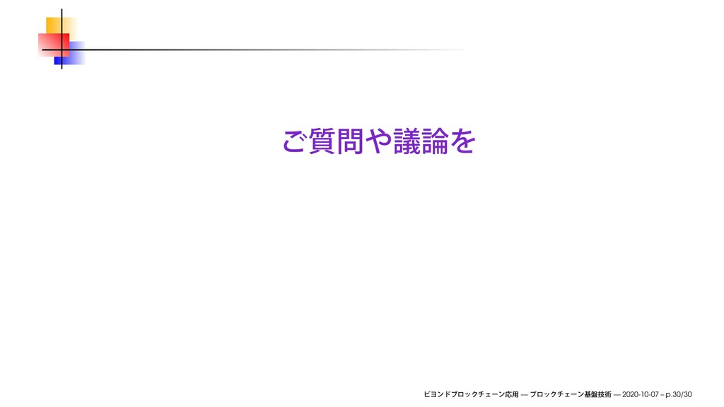 — — 2020-10-07 – p.30/30