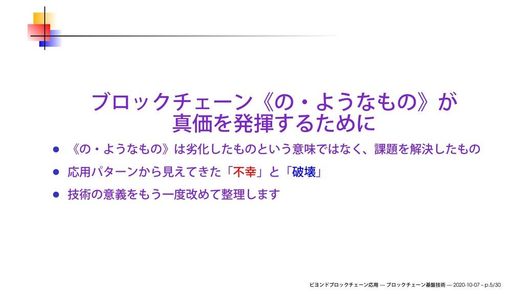 — — 2020-10-07 – p.5/30