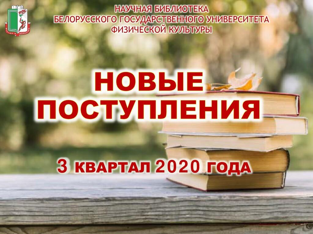 3 КВАРТАЛ 2020 ГОДА НАУЧНАЯ БИБЛИОТЕКА БЕЛОРУСС...