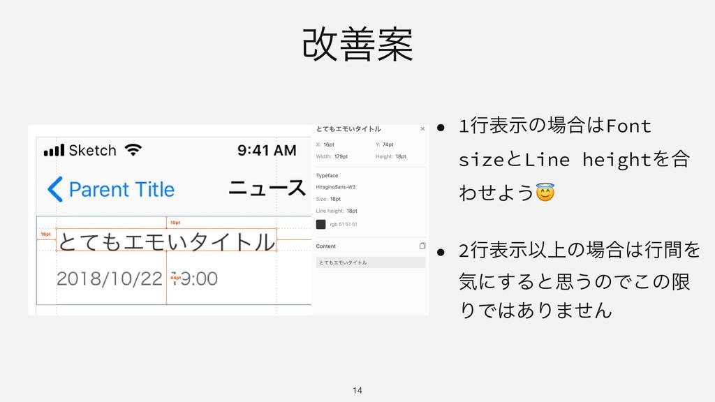 վળҊ !14 • 1ߦදࣔͷ߹Font sizeͱLine heightΛ߹ ΘͤΑ͏ ...