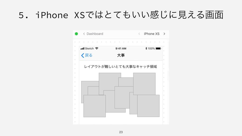 5. iPhone XSͰͱ͍͍ͯײ͡ʹݟ͑Δը໘ !23