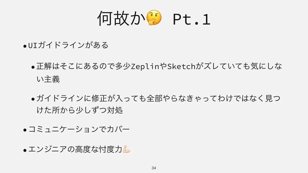 Կނ͔ Pt.1 •UIΨΠυϥΠϯ͕͋Δ •ਖ਼ղͦ͜ʹ͋ΔͷͰଟগZeplinSketc...