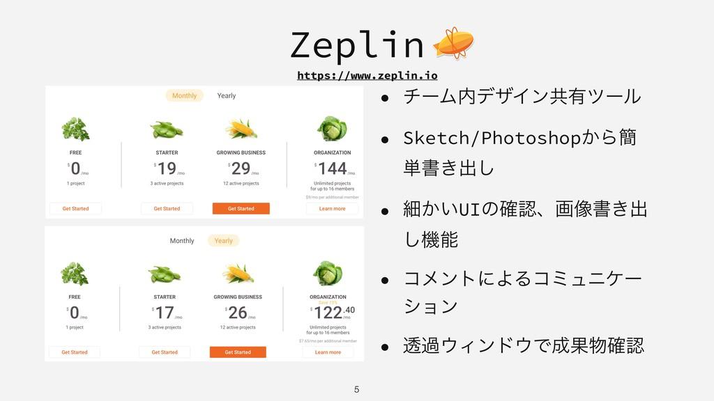 Zeplin !5 https://www.zeplin.io • νʔϜσβΠϯڞ༗πʔϧ...