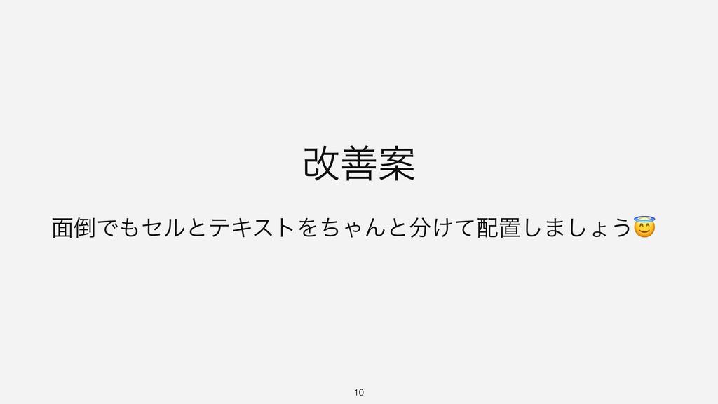 վળҊ ໘ͰηϧͱςΩετΛͪΌΜͱ͚ͯஔ͠·͠ΐ͏ !10