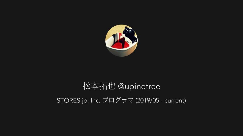 দຊ @upinetree STORES.jp, Inc. ϓϩάϥϚ (2019/05 ...