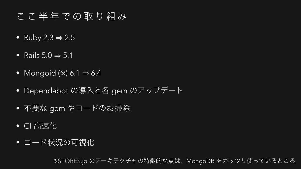͜ ͜   Ͱ ͷ औ Γ  Έ • Ruby 2.3 㱺 2.5 • Rails 5....