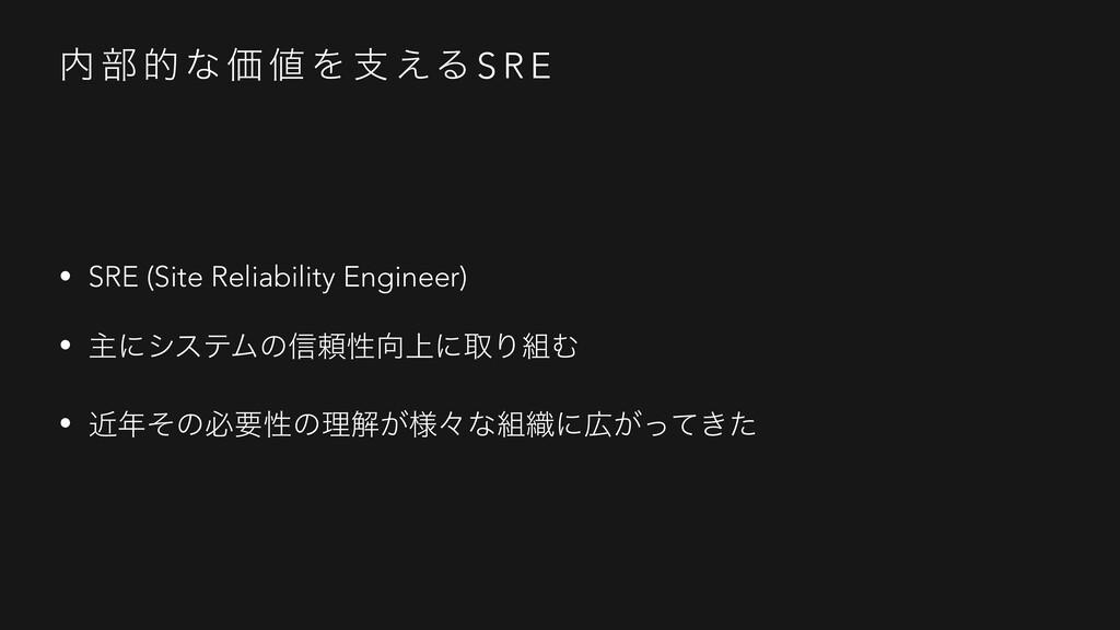  ෦ త ͳ Ձ  Λ ࢧ ͑Δ S R E • SRE (Site Reliabilit...