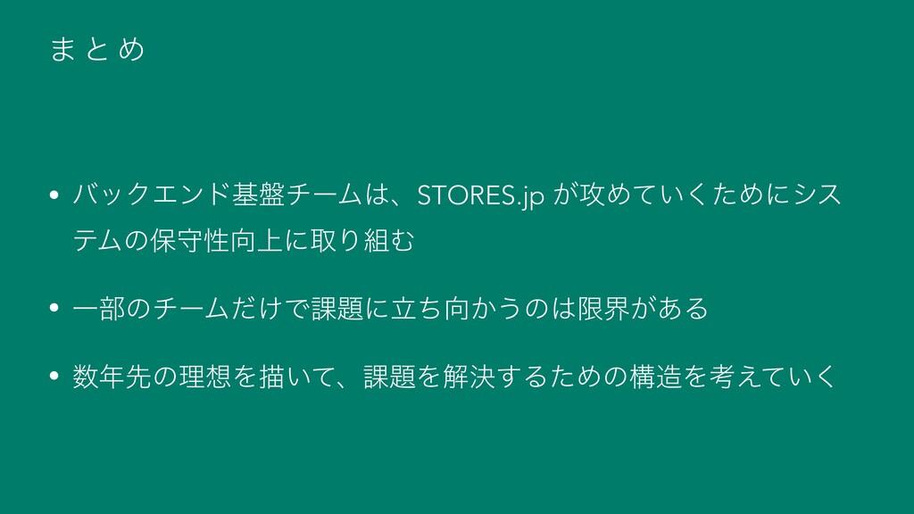 · ͱ Ί • όοΫΤϯυج൫νʔϜɺSTORES.jp ͕߈Ί͍ͯͨ͘Ίʹγε ςϜͷอ...
