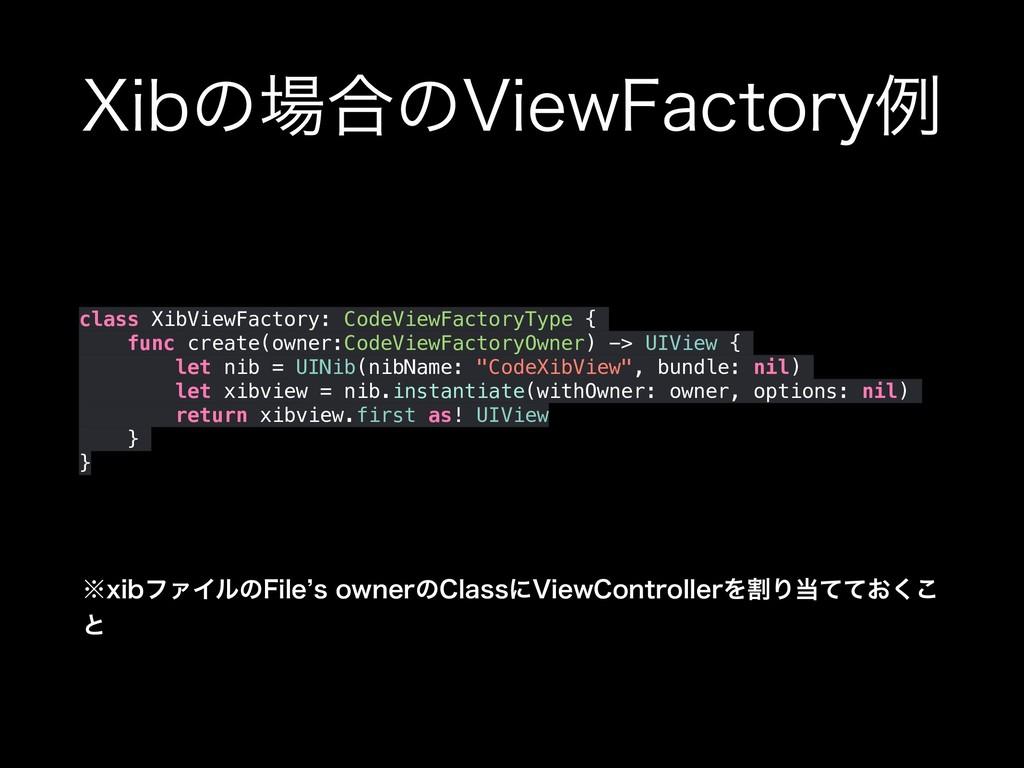 9JCͷ߹ͷ7JFX'BDUPSZྫ class XibViewFactory: CodeV...