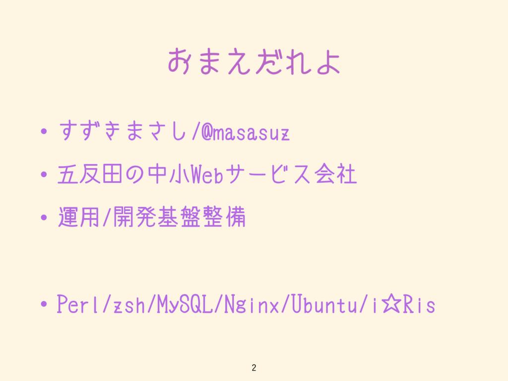 おまえだれよ • すずきまさし/@masasuz • 五反田の中小Webサービス会社 • 運用...