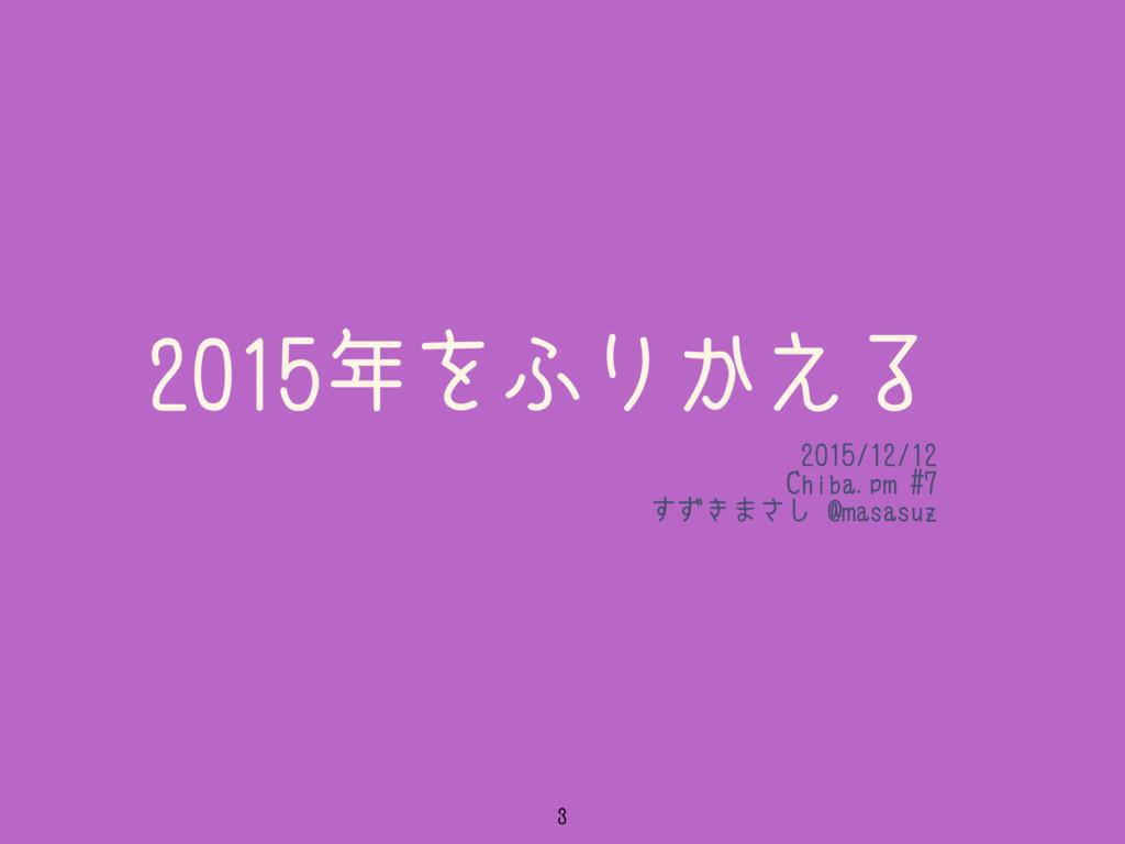 2015年をふりかえる 2015/12/12 Chiba.pm #7 すずきまさし @masa...