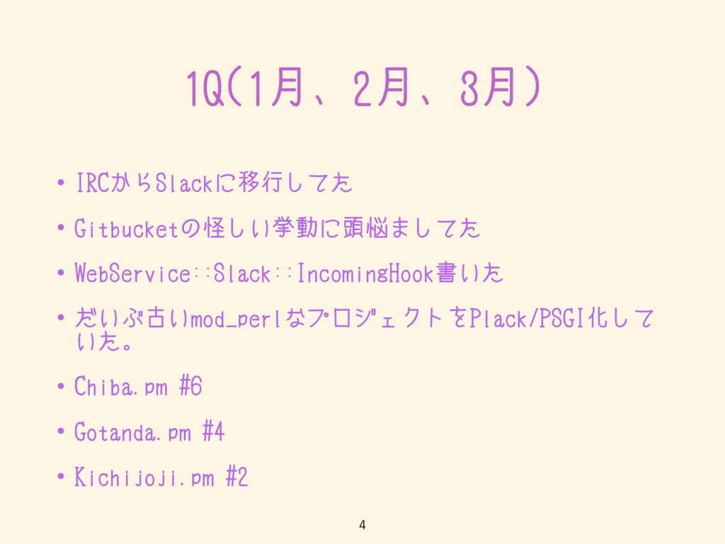 1Q(1月、2月、3月) • IRCからSlackに移行してた • Gitbucketの怪しい...