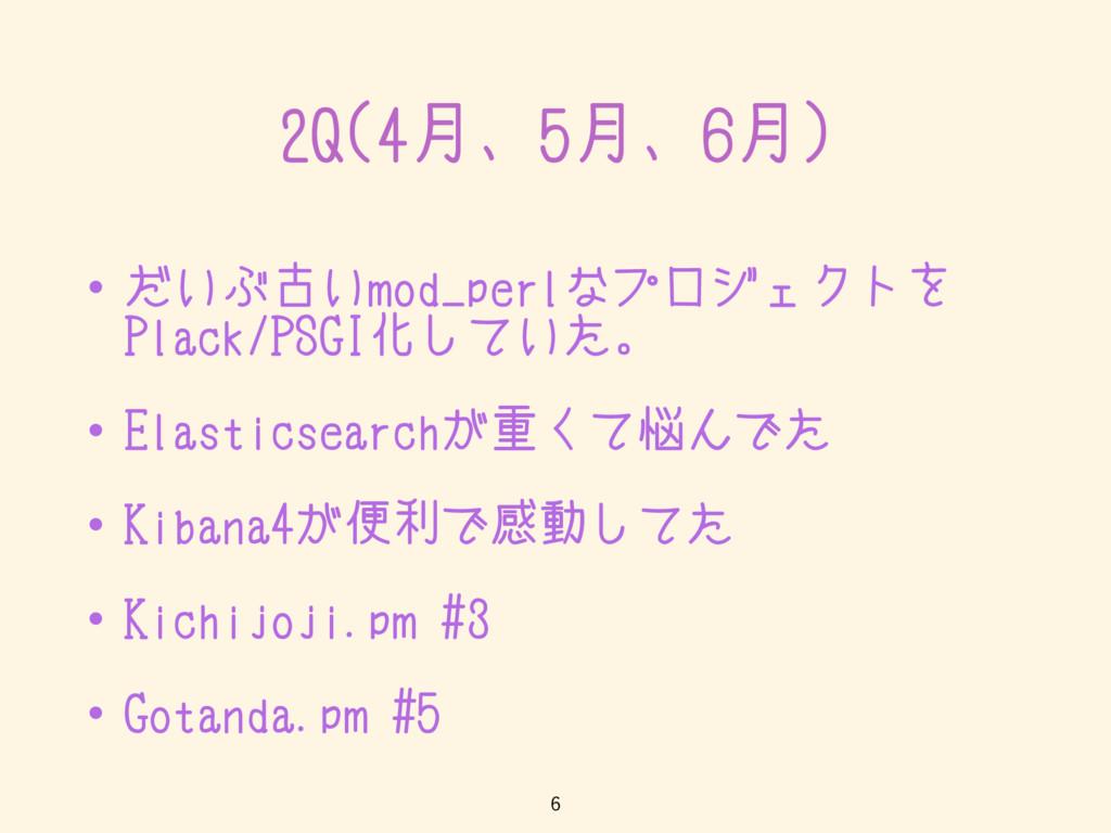2Q(4月、5月、6月) • だいぶ古いmod_perlなプロジェクトを Plack/PSGI...