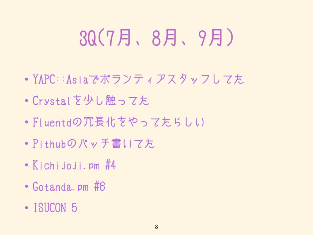 3Q(7月、8月、9月) • YAPC::Asiaでボランティアスタッフしてた • Cryst...