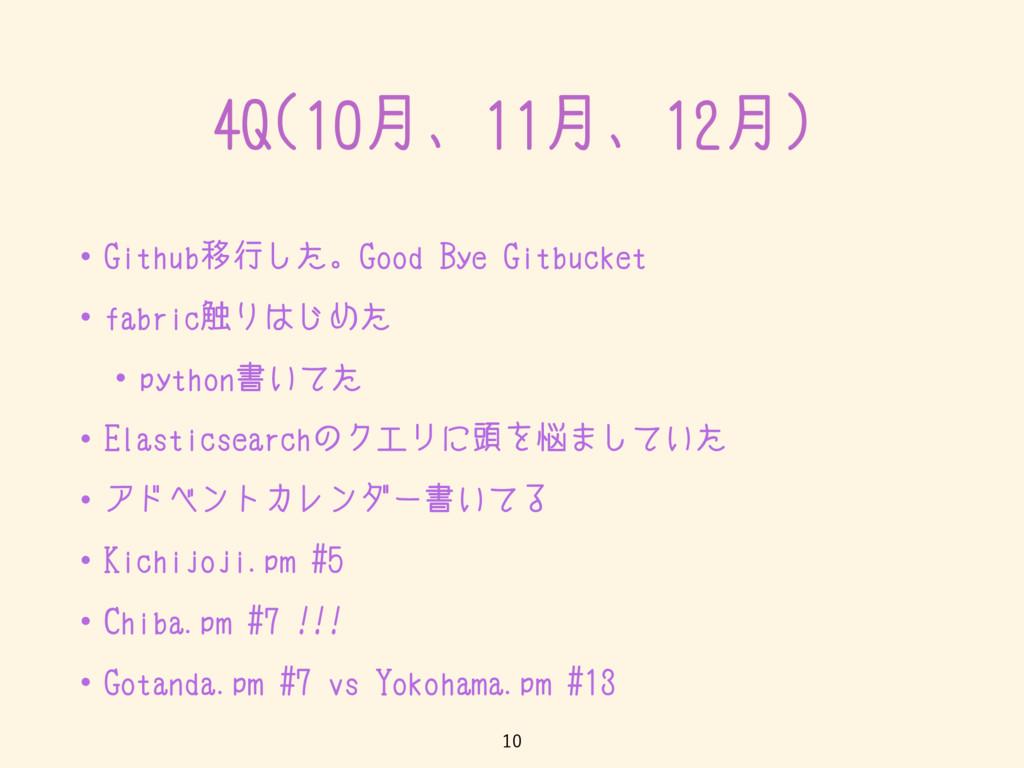 4Q(10月、11月、12月) • Github移行した。Good Bye Gitbucket...