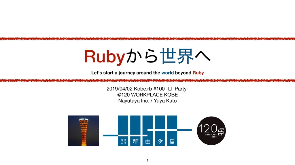 Ruby͔Βੈք 2019/04/02 Kobe.rb #100 -LT Party-  @...