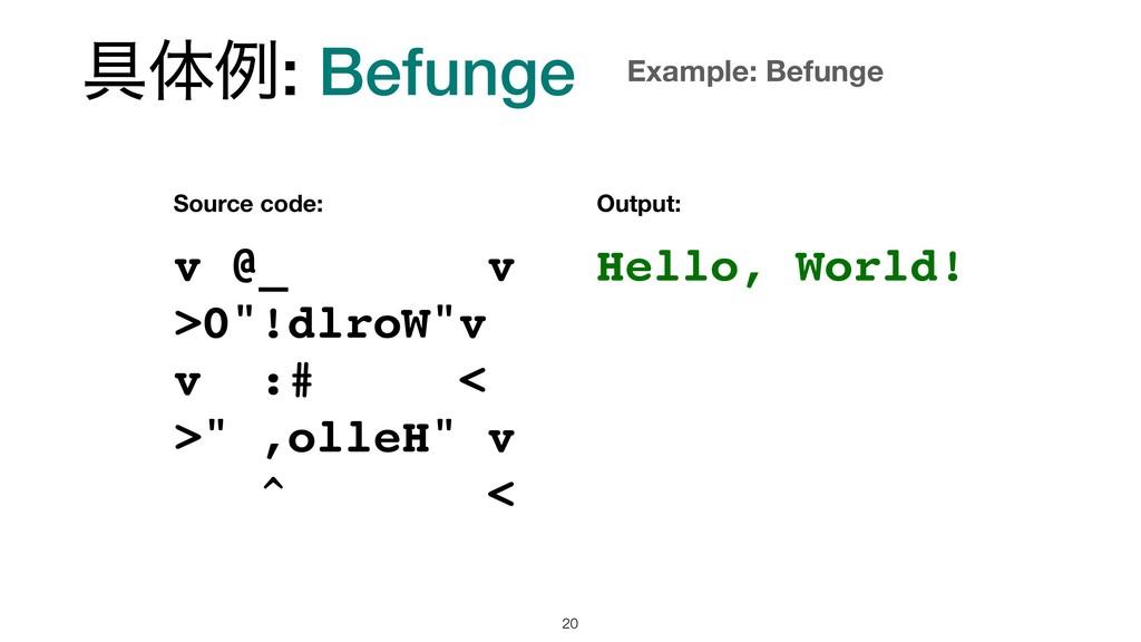 "۩ମྫ: Befunge !20 v @_ v >0""!dlroW""v v :# < >"" ,..."