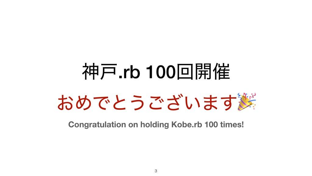 ਆށ.rb 100ճ։࠵ ͓ΊͰͱ͏͍͟͝·͢ !3 Congratulation on ho...