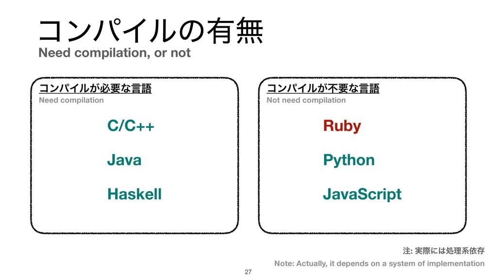 ίϯύΠϧͷ༗ແ !27 ίϯύΠϧ͕ඞཁͳݴޠ ίϯύΠϧ͕ෆཁͳݴޠ C/C++ Java...