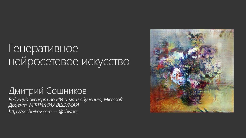 Генеративное нейросетевое искусство  Дмитрий С...