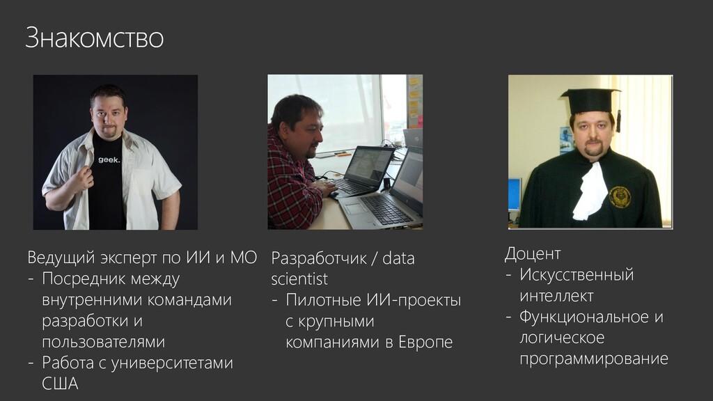 Знакомство Ведущий эксперт по ИИ и МО - Посредн...