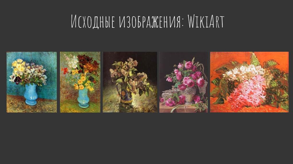 Исходные изображения: WikiArt