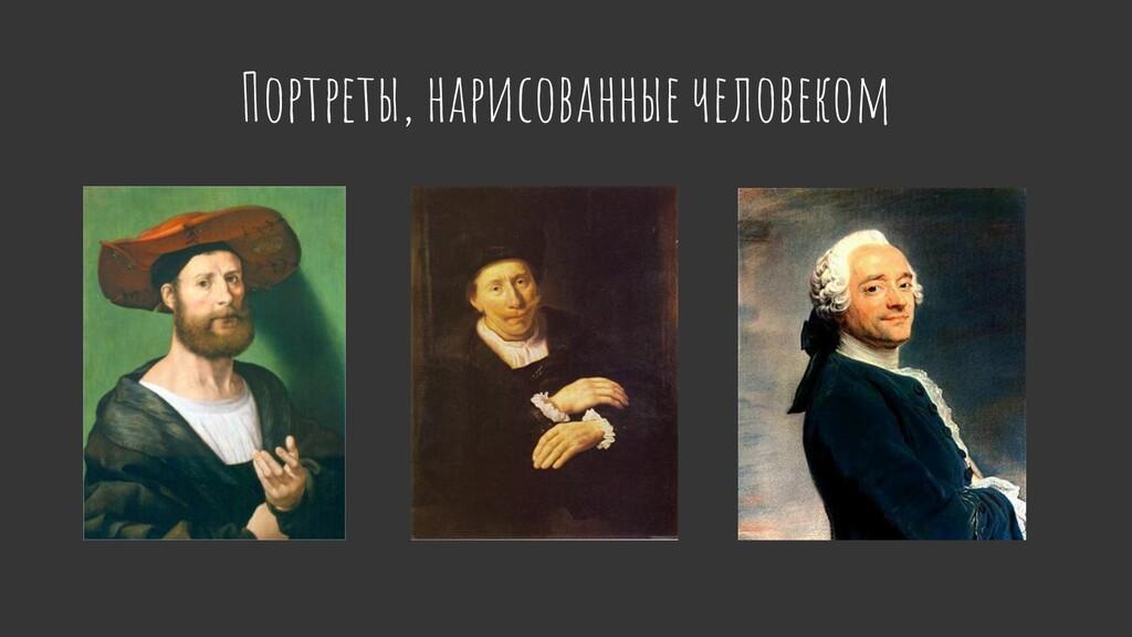 Портреты, нарисованные человеком