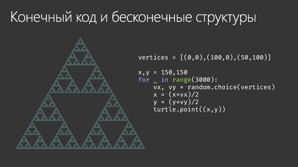 vertices = [(0,0),(100,0),(50,100)] x,y = 150,1...