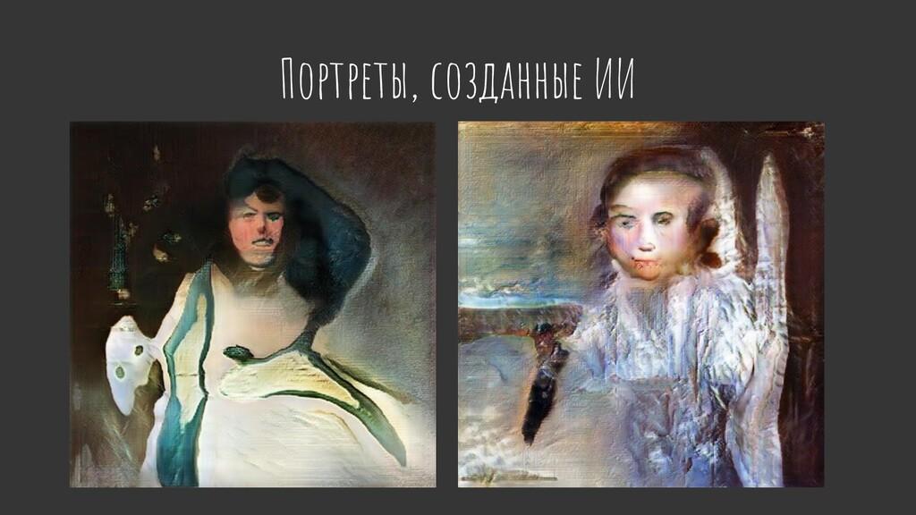 Портреты, созданные ИИ