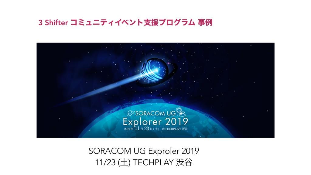 3 Shifter ίϛϡχςΟΠϕϯτࢧԉϓϩάϥϜ ྫ SORACOM UG Expro...