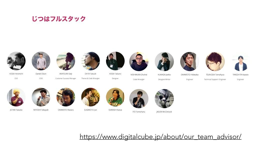 ͭ͡ϑϧελοΫ https://www.digitalcube.jp/about/our_...