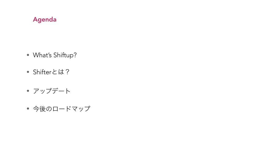 • What's Shiftup? • Shifterͱʁ • Ξοϓσʔτ • ࠓޙͷϩʔ...