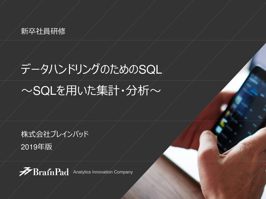 データハンドリングのためのSQL 〜SQLを用いた集計・分析〜 新卒社員研修 株式会社ブレイン...